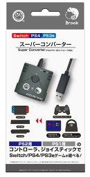 スーパーコンバーター(PS2/PS1用 コントローラ対応)