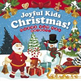Joyful Kids Christmas! クリスマス・ソング・ベスト〜英語で歌おう!〜 [ (V.A.) ]