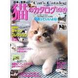 日本と世界の猫のカタログ(2020年版) ここは素敵なネコに出会えるページ 世界のキャッツコレクション (SEIBIDO MOOK)
