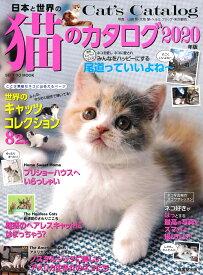 日本と世界の猫のカタログ 2020年版 (SEIBIDO MOOK) [ 成美堂出版編集部 ]