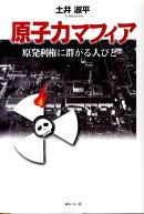 原子力マフィア