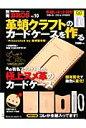 革蛸クラフトのカードケースを作る Presented by篠崎製作所 (NEKO MOOK)