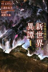 日本国召喚 外伝 新世界異譚 I 魔王降臨