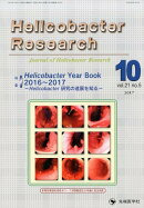 Helicobacter Research(vol.21 no.5(201)