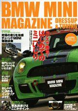 BMW Mini magazine [ ベストカー編集部 ]