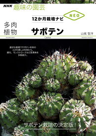 多肉植物 サボテン (NHK趣味の園芸12か月栽培ナビNEO) [ 山城 智洋 ]