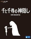 千と千尋の神隠し【Blu-ray】