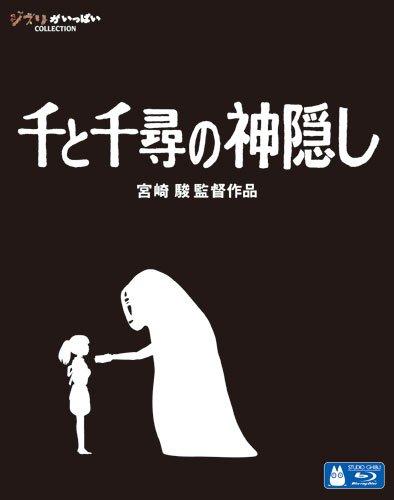 千と千尋の神隠し【Blu-ray】 [ 柊瑠美 ]