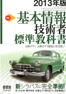 基本情報技術者標準教科書(2013年版)