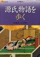 【謝恩価格本】源氏物語を歩く 文学歴史4