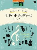 STAGEA オーケストラサウンドで弾く 5級 Vol.1 J-POPメロディーズ 〜チェリー〜