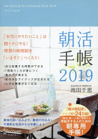 朝活手帳 2019 [ 池田 千恵 ]