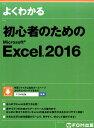 よくわかる初心者のためのMicrosoft Excel 2016 [ 富士通エフ・オー・エム ]