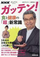 NHKガッテン! 食と健康の「超」新常識