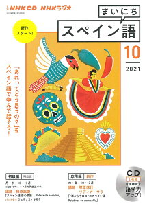 NHK CD ラジオ まいにちスペイン語 2021年10月号