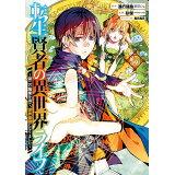 転生賢者の異世界ライフ(5) (ガンガンコミックス UP!)