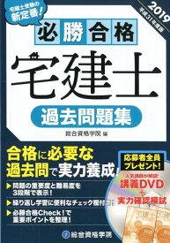 必勝合格宅建士過去問題集(平成31年度版) [ 総合資格学院 ]