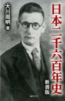 【予約】日本二千六百年史 新書版