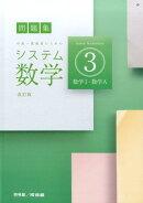 システム数学3数学1・数学A改訂版