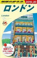 A03 地球の歩き方 ロンドン 2019〜2020
