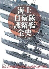 模型で見る海上自衛隊護衛艦全史1953-2020 [ ネイビーヤード編集部 ]