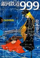 銀河鉄道999(5)