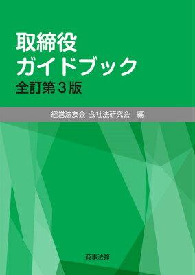 取締役ガイドブック全訂第3版 [ 経営法友会 ]