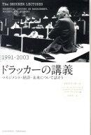 ドラッカーの講義(1991-2003)
