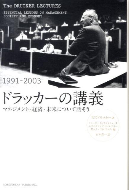 ドラッカーの講義(1991-2003) マネジメント・経済・未来について話そう [ ピーター・ファーディナンド・ドラッカー ]