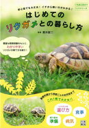 【バーゲン本】はじめてのリクガメとの暮らし方