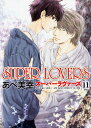 SUPER LOVERS 第11巻 (あすかコミックスCL-DX) [ あべ 美幸 ]