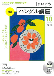 NHK CD ラジオ まいにちハングル講座 2021年10月号