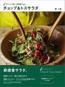 【謝恩価格本】スプーンで食べる野菜ごはん チョップ&トスサラダ
