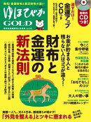 ゆほびかGOLD(vol.21)