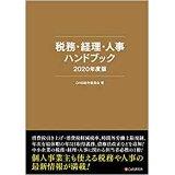 税務・経理・人事ハンドブック(2020年度版)
