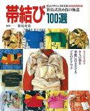 【バーゲン本】帯結び100選ー笹島式決め技の極意