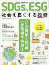 SDGs、ESG 社会を良くする投資 (日経ムック) [ 日本経済新聞出版社 ]