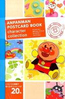 アンパンマンポストカードブック(1)