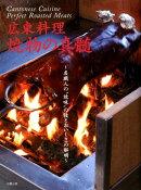 広東料理焼物の真髄