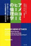 アメコミヒーローの倫理学