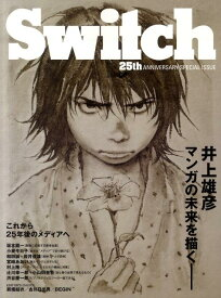Switch 25th ANNIVERSARY SPECIAL ISSUE 「特別編集」井上雄彦マンガの未来を描く