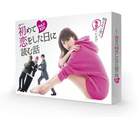 初めて恋をした日に読む話 DVD-BOX [ 深田恭子 ]