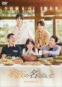 家族の名において DVD-BOX1 [ タン・ソンユン[譚松韻] ]