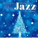 〜ジャズ・ピアノとコーラスでゆったり過ごす〜 Christmas Jazz Cafe Music [ (V.A.) ]
