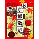 歩く地図秋の京都散歩(2019) (SEIBIDO MOOK Guide Series)