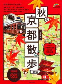 歩く地図 秋の京都散歩2019 (SEIBIDO MOOK) [ 成美堂出版編集部 ]