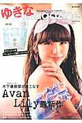 ゆきなmagazine(2014 Spring/Sum)