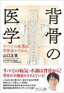 背骨の医学