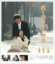僕と妻の1778の物語 スタンダード・エディション【Blu-ray】 [ 草ナギ剛 ]