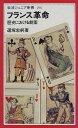 フランス革命 歴史における劇薬 (岩波ジュニア新書) [ 遅塚忠躬 ]